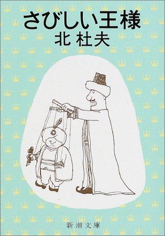 さびしい王様 (新潮文庫)