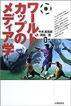 ワールドカップのメディア学