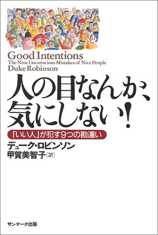 Good Intensions: The Nine Unconscious Mistakes of Nice People = Hito no me nanka kinishinai : Iihito ga okasu 9tsu no kanchigai