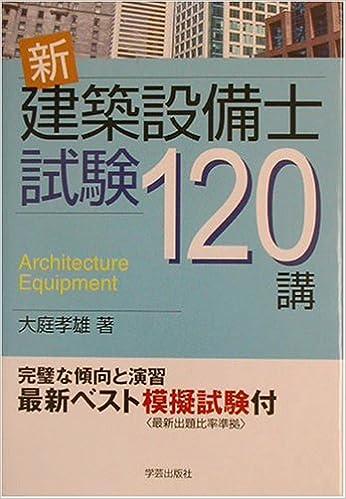 設備 士 建築 【建築設備士】一次学科試験を独学で一発合格する方法