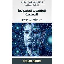 الواجهات الحاسوبية الدماغية: من الرؤية إالي الواقع (مليار مستنير Book 2) (Arabic Edition)