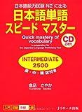 日本語単語スピードマスター INTERMEDIA2500