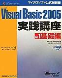 MS VISUAL BASIC2005 実践講座 VOL.1 基礎編 (マイクロソフト公式解説書)