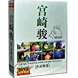The Collected Works of Hayao Miyazaki 8 DVDs
