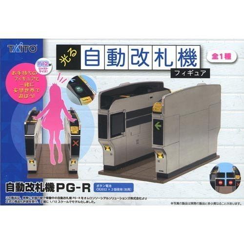 1/12 scale PG-R Omron railway ticket gate IC card diorama model that can play along with Taito shiny automatic ticket gate figures