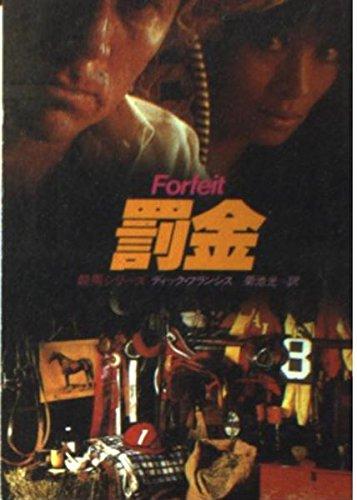 罰金 (ハヤカワ・ミステリ文庫―競馬シリーズ (HM 12-8))