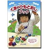 【七田式教材:しちだ右脳教育】【対象年齢 1歳~4歳 】くまのひもとおしブック