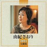 2004全曲集