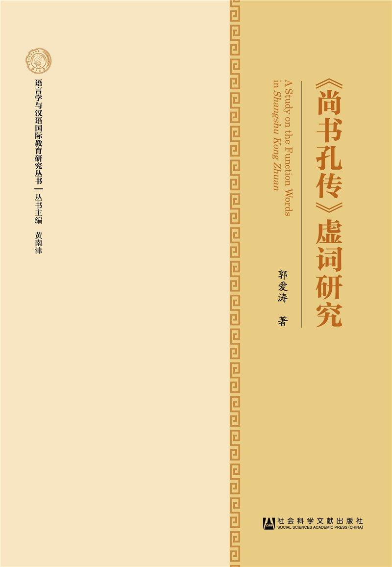 Read Online 尚书孔传虚词研究/语言学与汉语国际教育研究丛书 pdf epub