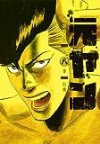 元ヤン 8 (ヤングジャンプコミックス)