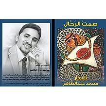 صَمْتُ الرُحّال: مجموعة شعرية (Arabic Edition)