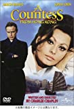 伯爵夫人 [DVD]