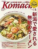 月刊新潟KOMACHI 4月号