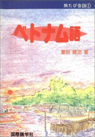 ベトナム語 (旅たび会話 (1))