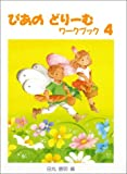 ぴあのどりーむワークブック 4
