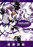 Garland (TENMAコミックス)