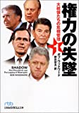 権力の失墜〈1〉―大統領の危機管理 (日経ビジネス人文庫)