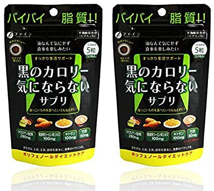 FINE JAPAN Calorie Burn ~Black~ 150 Tablets (35 g x 2 Packs / 60-Day Course) Fat Burner, Plant Enzymes, Diet Supplement