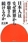 「日本人はなぜ世界から尊敬され続けるのか」黄 文雄