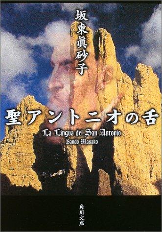 聖アントニオの舌 (角川文庫)