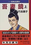 吾妻鏡(上)―マンガ日本の古典〈14〉 (中公文庫)