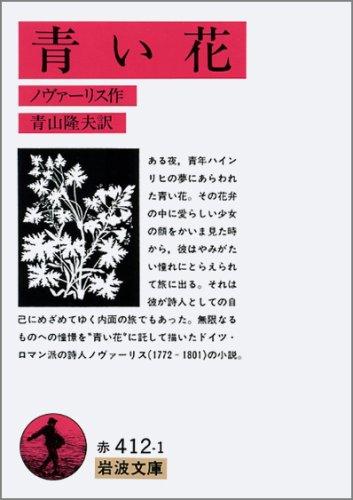 青い花 (岩波文庫)