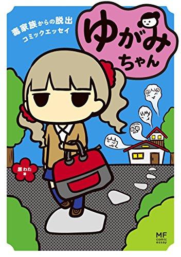 ゆがみちゃん 毒家族からの脱出コミックエッセイ (メディアファクトリーのコミックエッセイ)