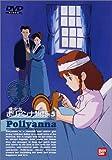 愛少女ポリアンナ物語(5) [DVD]