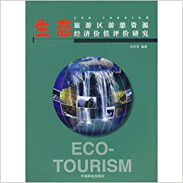 Book Eco-tourism economic value of recreational resources in evaluation research(Chinese Edition)