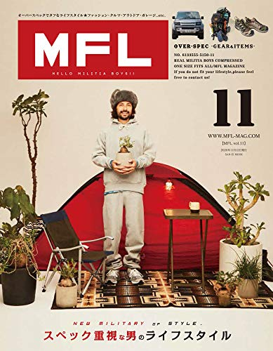 MFL 最新号 表紙画像