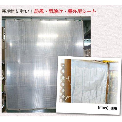 半透明 防炎・難燃性ビニールカーテン FT09
