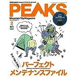 PEAKS ピークス 2019年2月号 3way フリースチューブ (防寒)