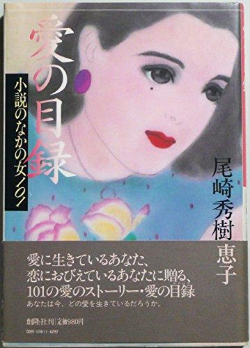 愛の目録―小説のなかの女101 (1982年)