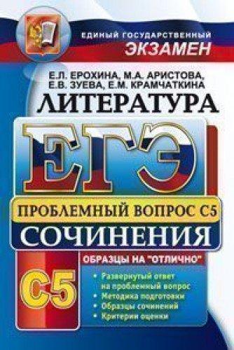 EGE AVS. Literatura. Sochineniya na otlichno C5 EGE AVS. Literatura. Sochineniya na otlichno C5
