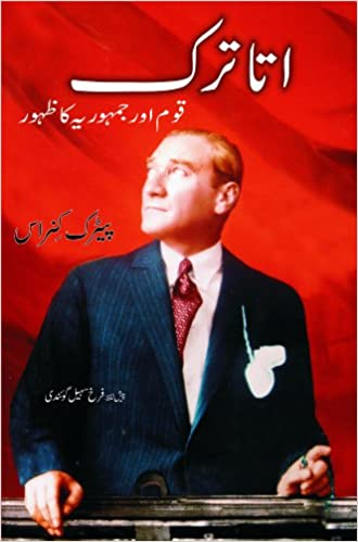 Biography Books In Urdu Pdf