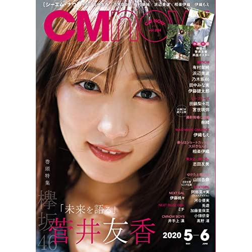 CM NOW 2020年5月号 表紙画像