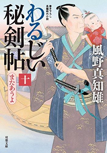 またあうよ-わるじい秘剣帖(10) (双葉文庫)