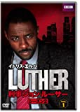 [DVD]LUTHER/刑事ジョン・ルーサー2 DVD-BOX