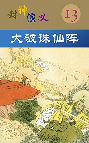 feng shen yan yi No 13  da po zhu xian zhen: da po zhu xian zhen   feng shen yan yi No 13 (Classic mythology continuous comic novel) (Japanese Edition)