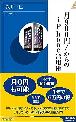 月900円! からのiPhone活用術