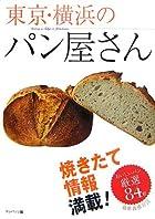 東京・横浜のパン屋さん―焼きたて情報満載!