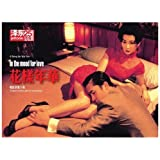 In the Mood for Love/