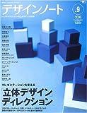 デザインノート―デザインのメイキングマガジン (No.9) (Seibundo mook)