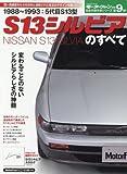 S13シルビアのすべて―美しきクルマの美学がここに (モーターファン別冊 日本の傑作車シリーズ第9弾)