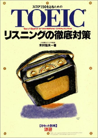 Thorough measures TOEIC listening - to take the score 730 (<text>) ISBN: 4876156565 (1992) [Japanese Import]