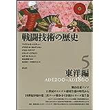 戦闘技術の歴史5 東洋編
