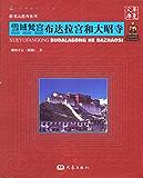 雪域梵宫:布达拉宫和大昭寺 (中国佛教文化之旅丛书)