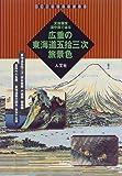 広重の東海道五拾三次旅景色―天保懐宝道中図で辿る (古地図ライブラリー (5))