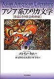 アジア系アメリカ文学―作品とその社会的枠組