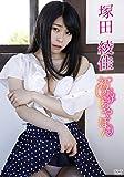 JAPANESE gravure IDOL Tsukada, Aya / Sekai-ichi hatsukoi Aya pop [DVD]